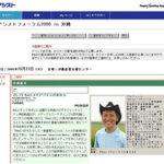 【講演】10月31日沖縄アシストフォーラム2006