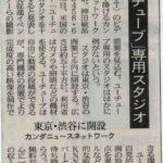 日経産業、東京IT新聞に掲載!