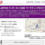 Yahoo!Japanインターネット広告マーケティングセミナー2006