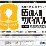 【講演】日本科学未来館「65億人のサバイバル展」