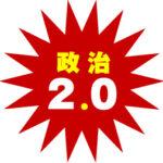 神田敏晶(かんだ・としあき) マニュフェスト ベータ版