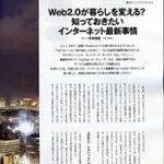 月刊プシコ8月号 P.166~173