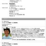 8月9日(木)「動画プラットフォーム2.0」