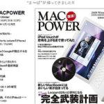 本日発売!帰ってきたMacPower