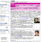 2月6日(水)Webマーケティング2008 コンテンツ活用の現在〜未来