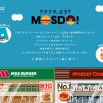 「モスド」ミスドとモスが融合したプロジェクトブランド?