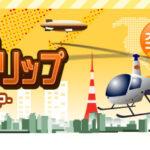 フジテレビの衝撃映像投稿サイト「すぱにゅークリップ」「スーパーニュース」で検索