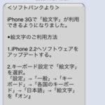 iPhone残るは、おサイフケータイ!