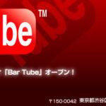 2009年01月29日、BarTubeの営業、本日が最後!