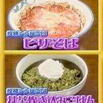 牛乳かけ納豆ご飯にショートケーキラーメン、テレビ朝日「お試しかっ!」