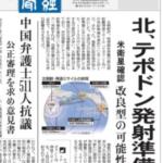 北朝鮮、テポドン発射準備における米国のプロパガンダ報道