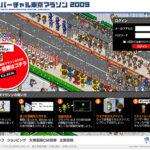 リアルとネットの融合、大塚製薬「バーチャル東京マラソン2009」