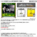 2009年04月13日(月)22:00 ニコニコ生放送にGacktが新曲を持って登場!!