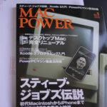 本日の献本「MACPOWER 2009 Vol.1」 アスキーメディアワークス