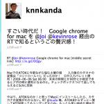 Mac版Google chorome 開発者バージョンリリースを知った情報の流れからTwitterの未来を勝手に予測する土曜日の朝