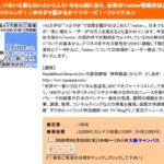 2009年09月03日(木)デジタルハリウッド大阪校「企業のtwitter戦略的活用セミナー」