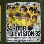 24時間テレビ「愛は日本テレビのCSRを救う!」日本テレビ