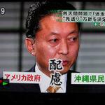 決定しないことを決定した 鳩山首相 普天間問題