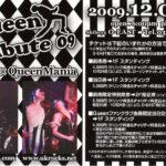QueenTribute09 Queen Mania & Gueenのライブがustrem.tvに登場!