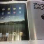 週刊ダイヤモンド「アップル丸かじり」 もしかしてボツ記事?!@diamondweekly