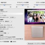 Apple #MagicTrackPad はインストールに時間がかかる