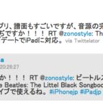 【App】最高のiアプリは The Beatles:The Little Black Songbook 1400円 @zonostyle