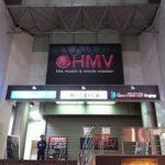 【電子書籍】HMV渋谷店閉店 2010年08月22日 CDショップと同じ末路を本屋さんは歩むのか?