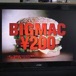BIGMAC 200円 今日まで! 2010年08月26日