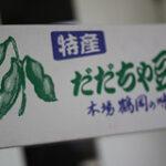 山形県鶴岡市の「だだちゃ豆」 が本日到着! @kooohei_e_iskry