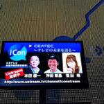 【講演】2010年10月09日(土)CEATEC 2010 @rokuzouhonda @knnkanda @fukudamoe @iconntv