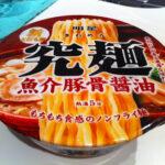明星 極麺(きわめん)魚介豚骨醤油 もちもち食感のノンフライ麺