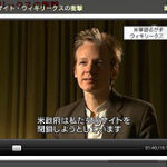 wikileaksは、 尖閣ビデオ投稿の原因か?