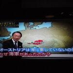 池上彰と見る!20世紀名作シネマ特別企画「サウンド・オブ・ミュージック」 テレビ東京 1/4 18:30