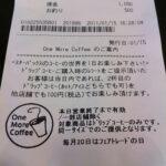 STAR BUCKSの+100円のアドオン戦略!「One More Coffee」