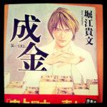 【書籍】「成金 NariKin」著:堀江貴文 徳間書店