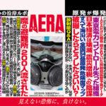 AERAさん あえりすぎ!「原発が爆発した 放射能がくる」