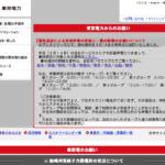 東京電力さん、これだけの情報ならtwitterやfacebookでもいいのでは?
