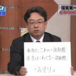 池上彰の学べるニュース3時間スペシャル緊急生放送!東日本巨大地震の最新情報