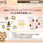 ブログやUSTに「投げ銭」できるサービス「ポチ」本日サービス開始!http://po-chi.jp @pochi_biglobe