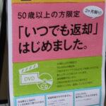 TSUTAYA恵比寿南店、なんと50歳以上に「いつでも返却」実施! @tsutaya_ym
