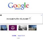 ドラッグ&ドロップで画像を検索。Google画像検索