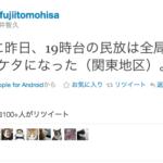 ついに昨日、19時台の民放は全局、視聴率が1ケタになった(関東地区) @fujiitomohisa