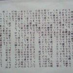 イチローの作文「僕の夢」小学校6年生の時の作文