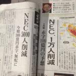 讀賣新聞と日経新聞、どっちが本当?と思った一面記事!NEC、1万人削減 NEC、5000人削減