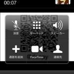 【Reblog】iPhone で通話を「保留」にする方法  これは知らなかった!対象機種 iPhone4、iPhone4S