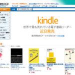Amazon Kindleがいよいよ日本でも近日発売のアナウンス!