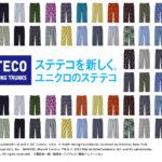 ユニクロがステテコBARを銀座に開店!