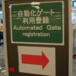 Travel「あなたは自動化ゲート登録してますか?」海外旅行に必携!自動化ゲート利用登録!