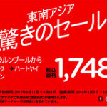 Airasia.com でアジアへ!エアアジア、アジアまで片道1万5,000円サーチャージなし!東京-大阪間よりも安い!