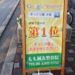 ぎっくり腰 大阪 検索で堂々の第一位 もも鍼灸整骨院のSEO看板!